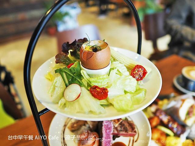 台中早午餐 AIYO Cafe 11