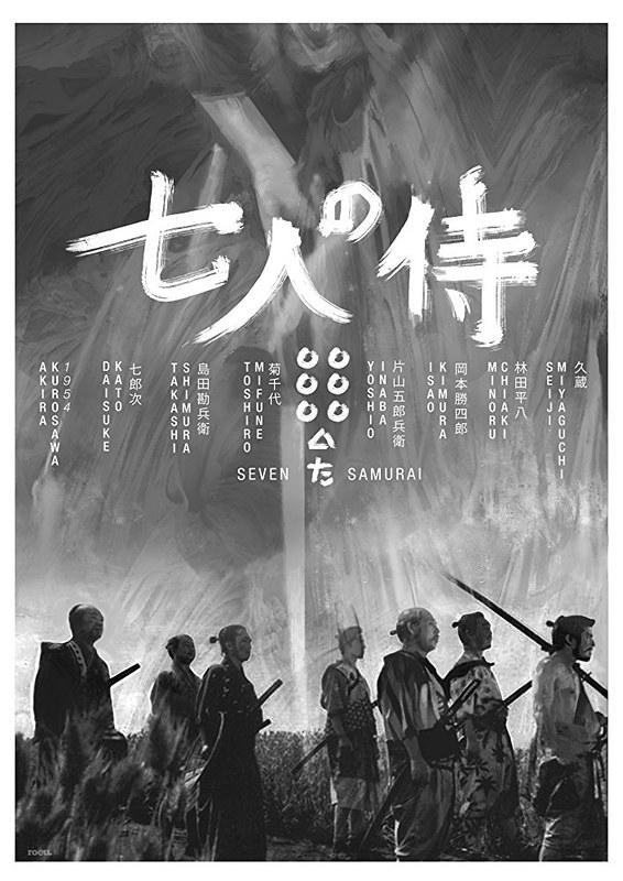 Seven Samurai - Poster 5