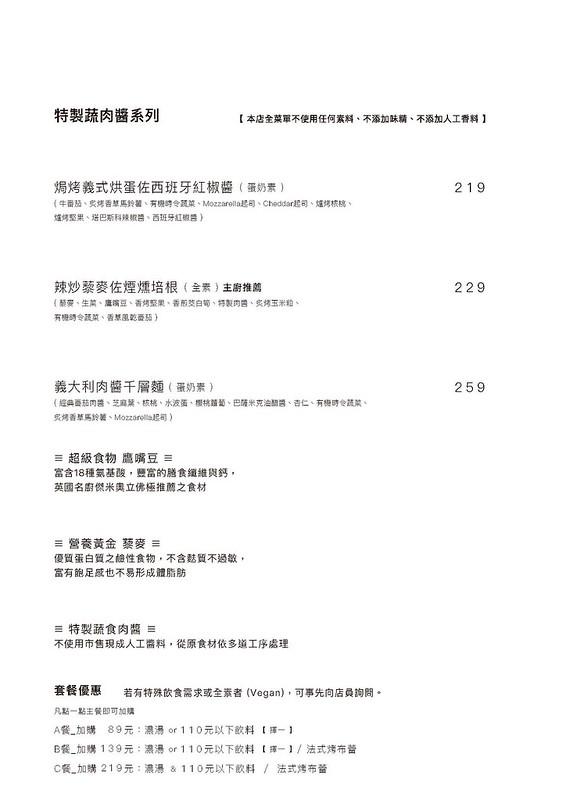 品萃menu_頁面_08