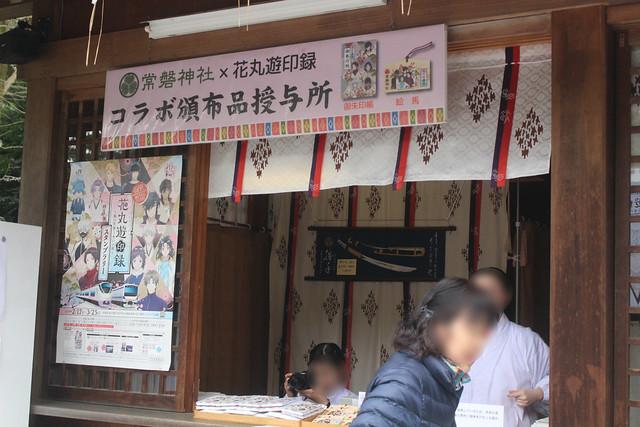 tokiwajinja-gosyuin03027