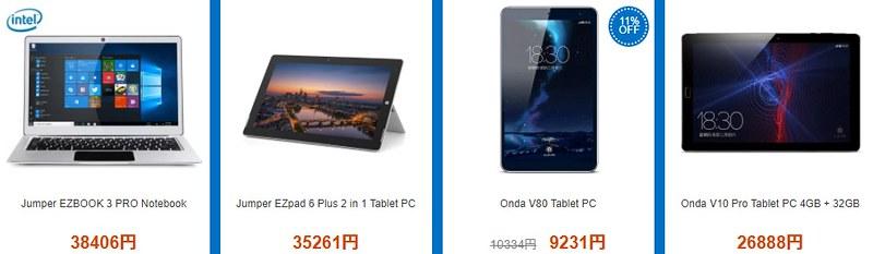 セール速報 Intel Powered deals (17)