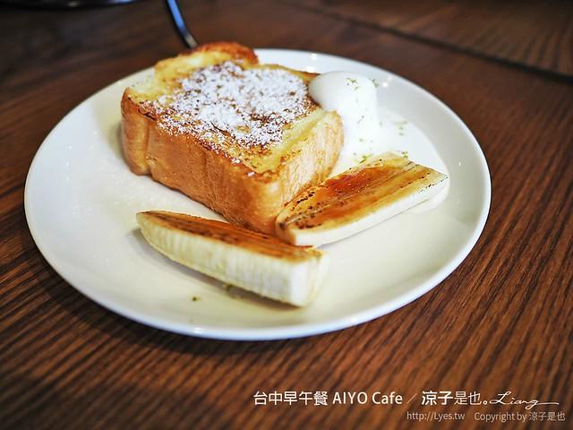 台中早午餐 AIYO Cafe 20