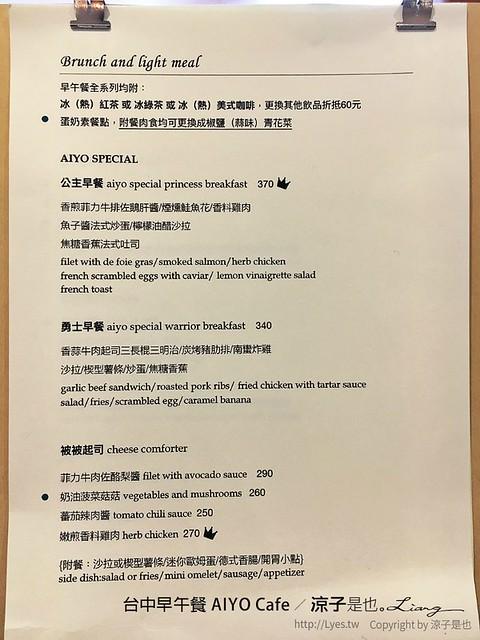 台中早午餐 AIYO Cafe 2