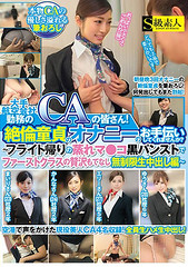 SABA-376 All Of The CAs Who Work For A Major Airline!Can You Help Me Masturbate Virtuous Virgin?~ Steaming On The Way Back From The Flight First Class Luxury Hospitality With Co-black Panty Unlimited Raw Bunka Hen Edited ~