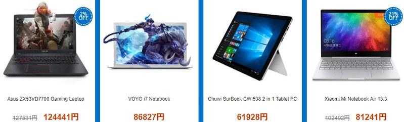 セール速報 Intel Powered deals (15)
