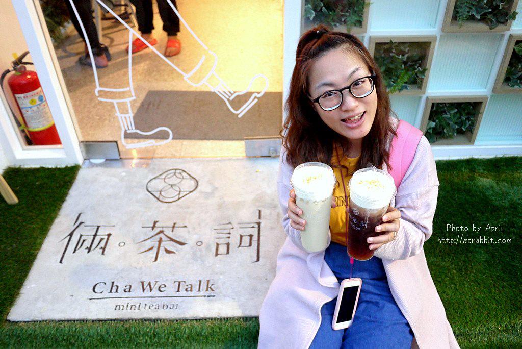 東海文青飲料店|倆茶詞-藝文創新茶飲