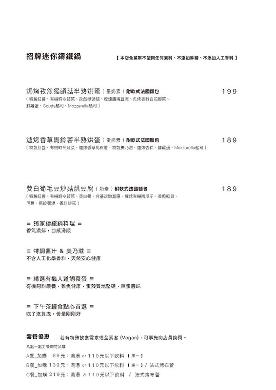 品萃menu_頁面_06