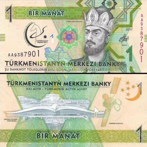 1 Manat Turkménsko 2017, P35 pamätná