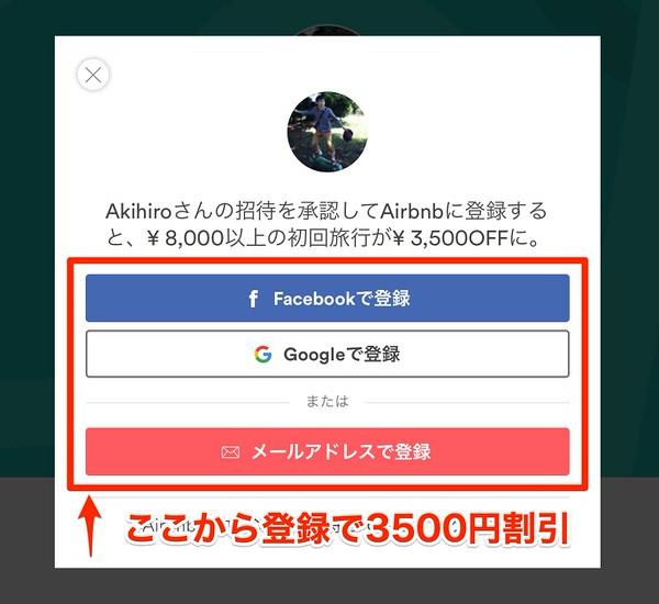 Airbnb 初回旅行が¥_3_500OFFになるチャンス!