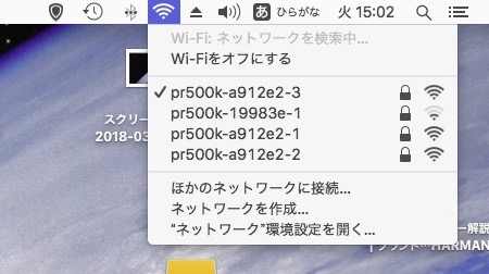 Change the priority of a WiFi network