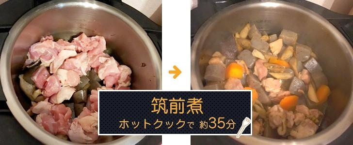 hotcook
