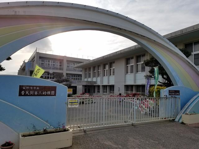 普天間第二小学校