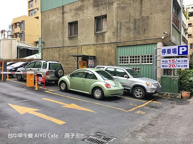 台中早午餐 AIYO Cafe 7