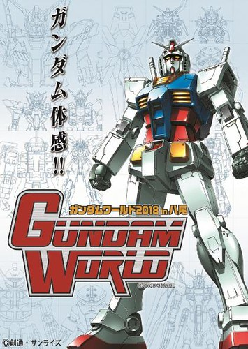 Gundam World 2018 in Yao