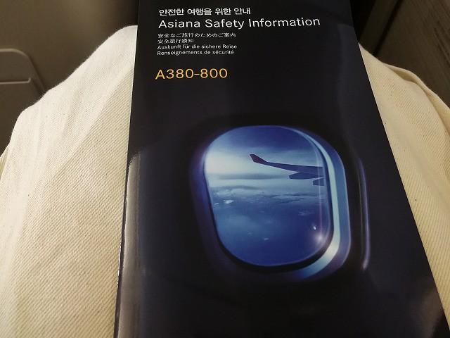 <p>b)搭乗した便はA380-800</p>