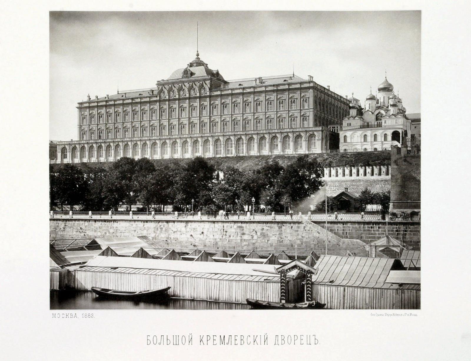 Большой Кремлевский дворец, Фото 1883, опубликовано в 1884. Grand Kremlin Palace, photographed in 1883, published in 1884.