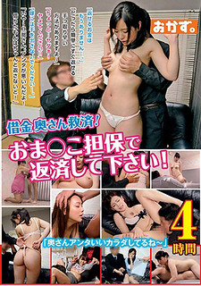 OKAX-337 Borrower Wife Salvation!Please Repay It With Your Collateral!4 Hours