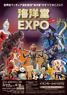 多達3000多件作品魄力展出!「海洋堂 EXPO博覽會」日本京都 開展!海洋堂 EXPO IN 京都