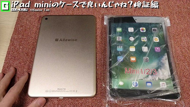 Alfawise tab case DIY (1)