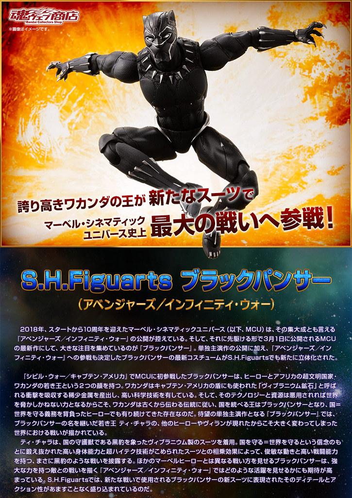 瓦干達的漆黑帝王霸氣參戰!! S.H.Figuarts《復仇者聯盟3:無限之戰》黑豹 ブラックパンサー(アベンジャーズ/インフィニティ・ウォー)