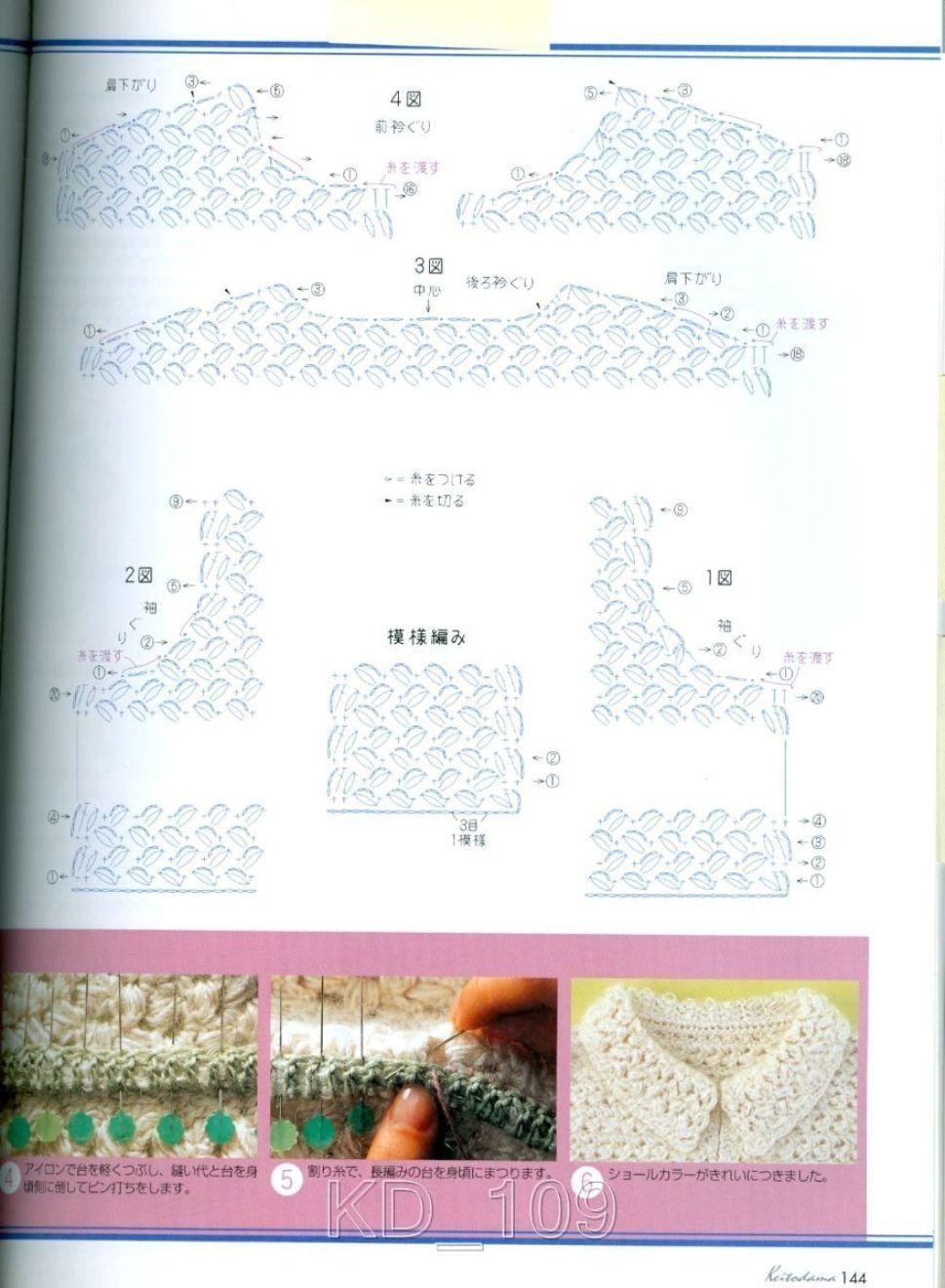 1610_Keito Dama 109 (111)