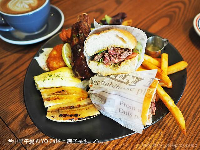 台中早午餐 AIYO Cafe 16
