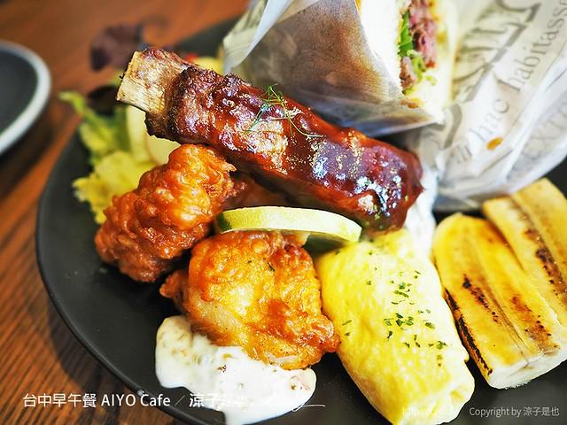 台中早午餐 AIYO Cafe 18