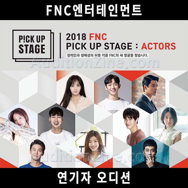 (마) FNC 배우 오디션