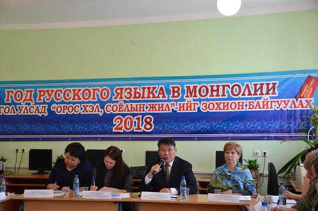 Года русского языка в Монголии 2017-2018