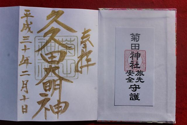 「久久田大明神」の金キラ御朱印