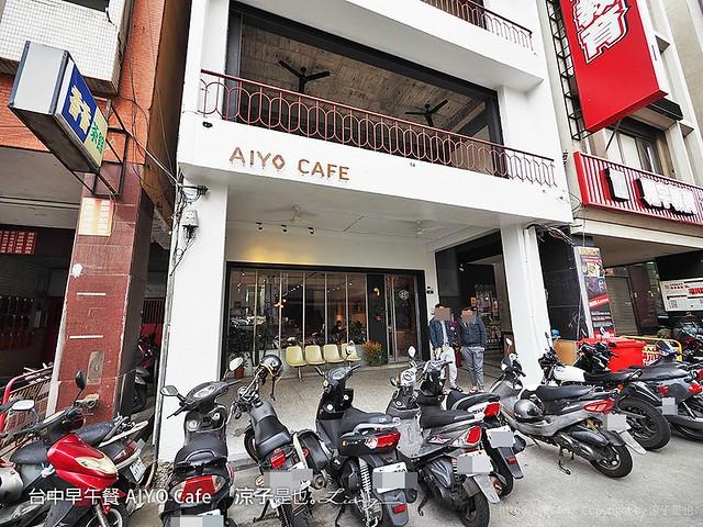 台中早午餐 AIYO Cafe 27