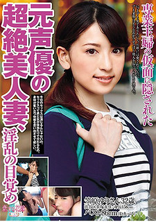 AVKH-088 A Transcendental Beauty Wife Of A Former Voice Actor Hidden In The Mask Of A Housewife Housewife, Waking Up Nymphosome
