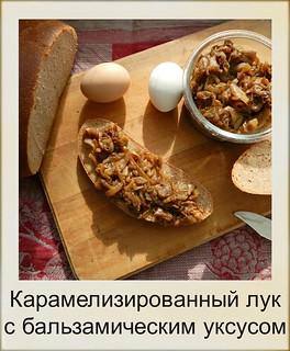 Карамелизированный лук, пошаговый фоторецепт | HoroshoGromko.ru