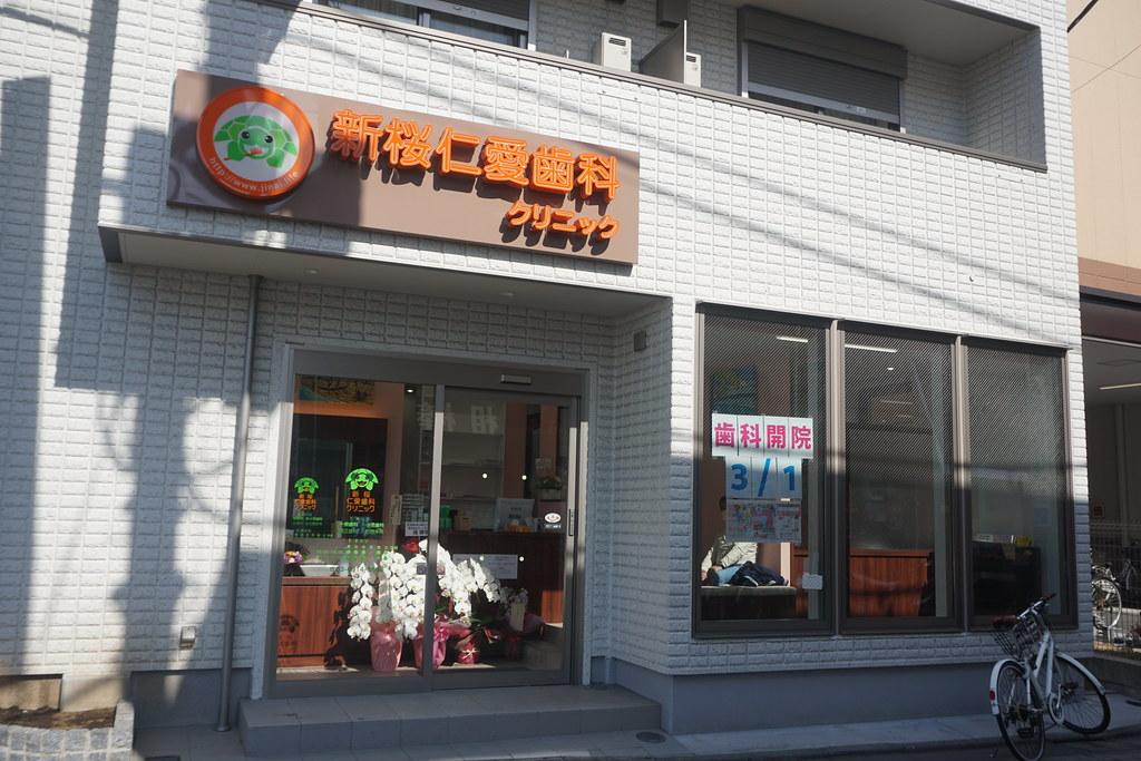 歯科(新桜台)
