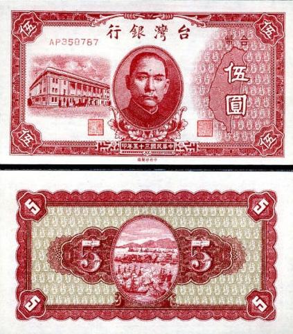 5 Yuan Taiwan 1946, P1936