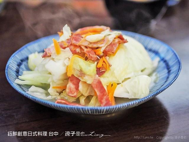 鈺鮮創意日式料理 台中 15