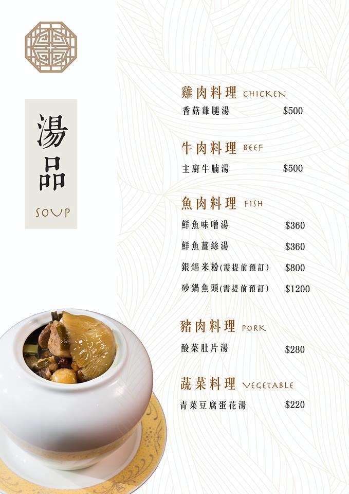台北古亭站附近餐廳孫立人將軍官邸陸軍聯誼廳合菜菜單價位menu訂位價錢 (5)