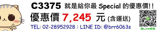 price-c3375
