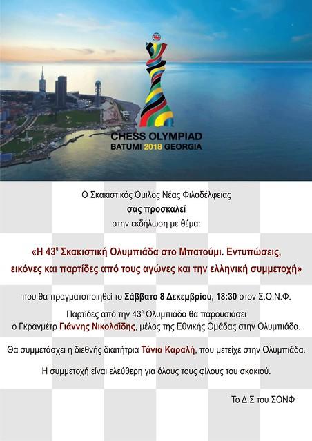 2018. Εκδήλωση για ολυμπιάδα - Αφίσα
