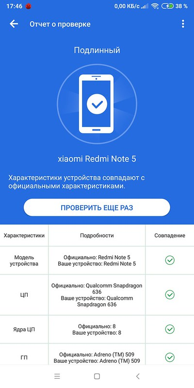 Screenshot_2018-11-18-17-46-52-715_com.antutu.ABenchMark