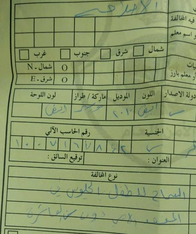 3172 SR 300 Fine for a child below 10, sitting on the front seat of a vehicle