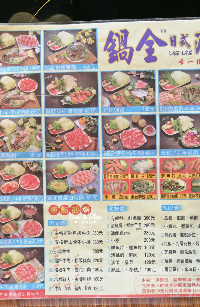 鍋全日式涮涮鍋 台中清水梧棲 火鍋14