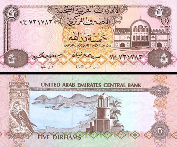 5 Dirhamov Spojené Arabské Emiráty 1982, P7a