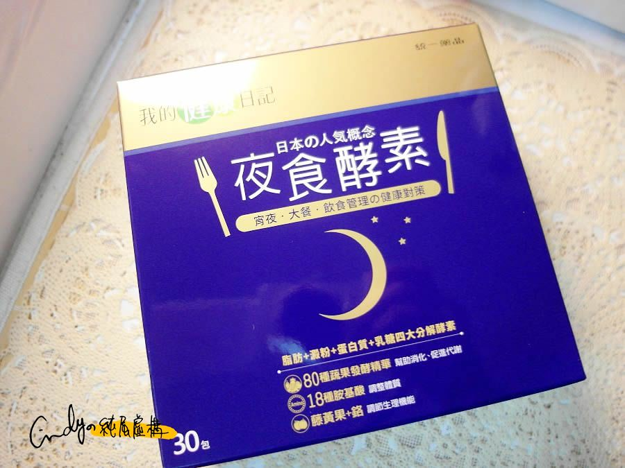 我的健康日記 夜食酵素