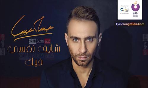 كلمات اغنية حسام حبيب شايف نفسي فيك مكتوبة كاملة