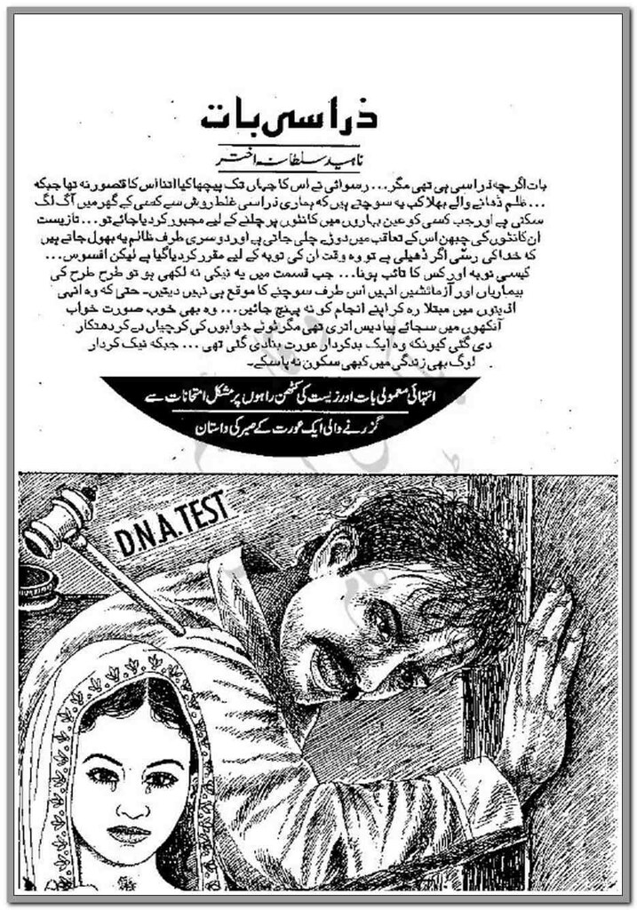 Zara Si Baat Complete Novel By Naheed Sultana Akhtar
