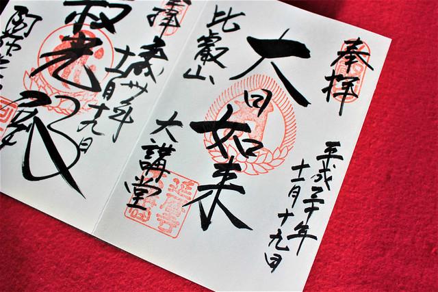 比叡山延暦寺_大講堂の御朱印「大日如来」