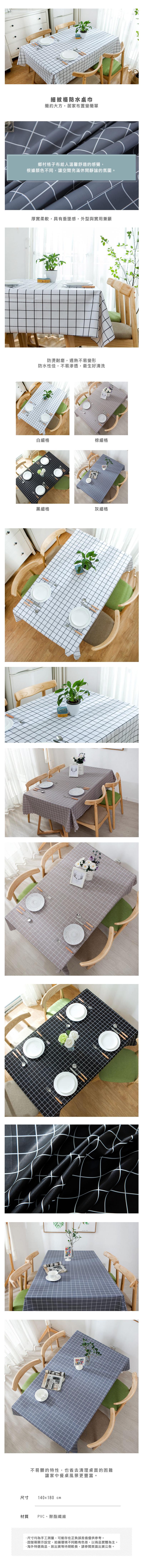 細紋格防水桌巾140x180
