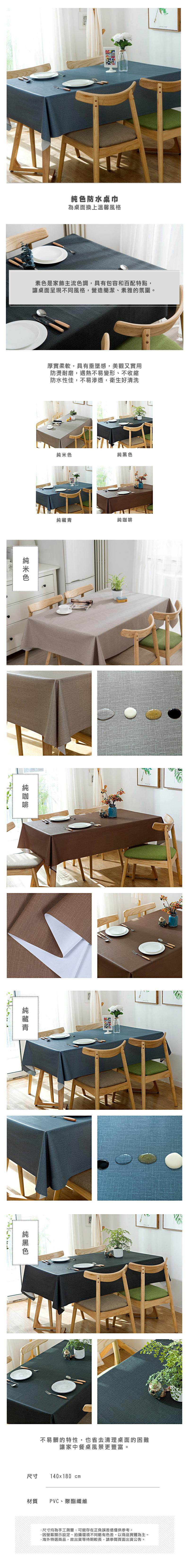 純色防水桌巾140x180cm