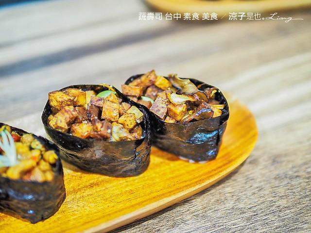 蔬壽司 台中 素食 美食 22